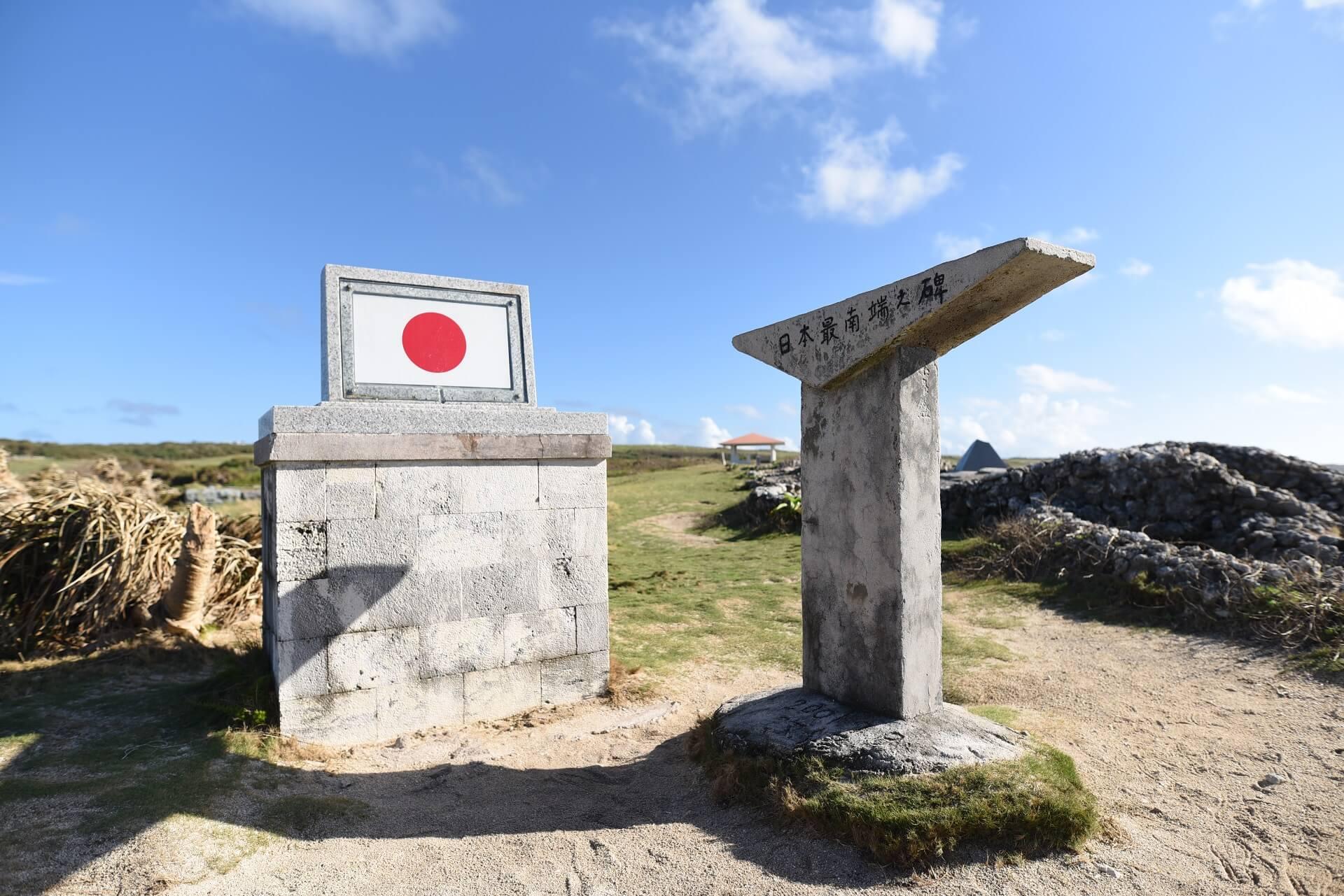 日本最南端の碑と日本国旗の画像