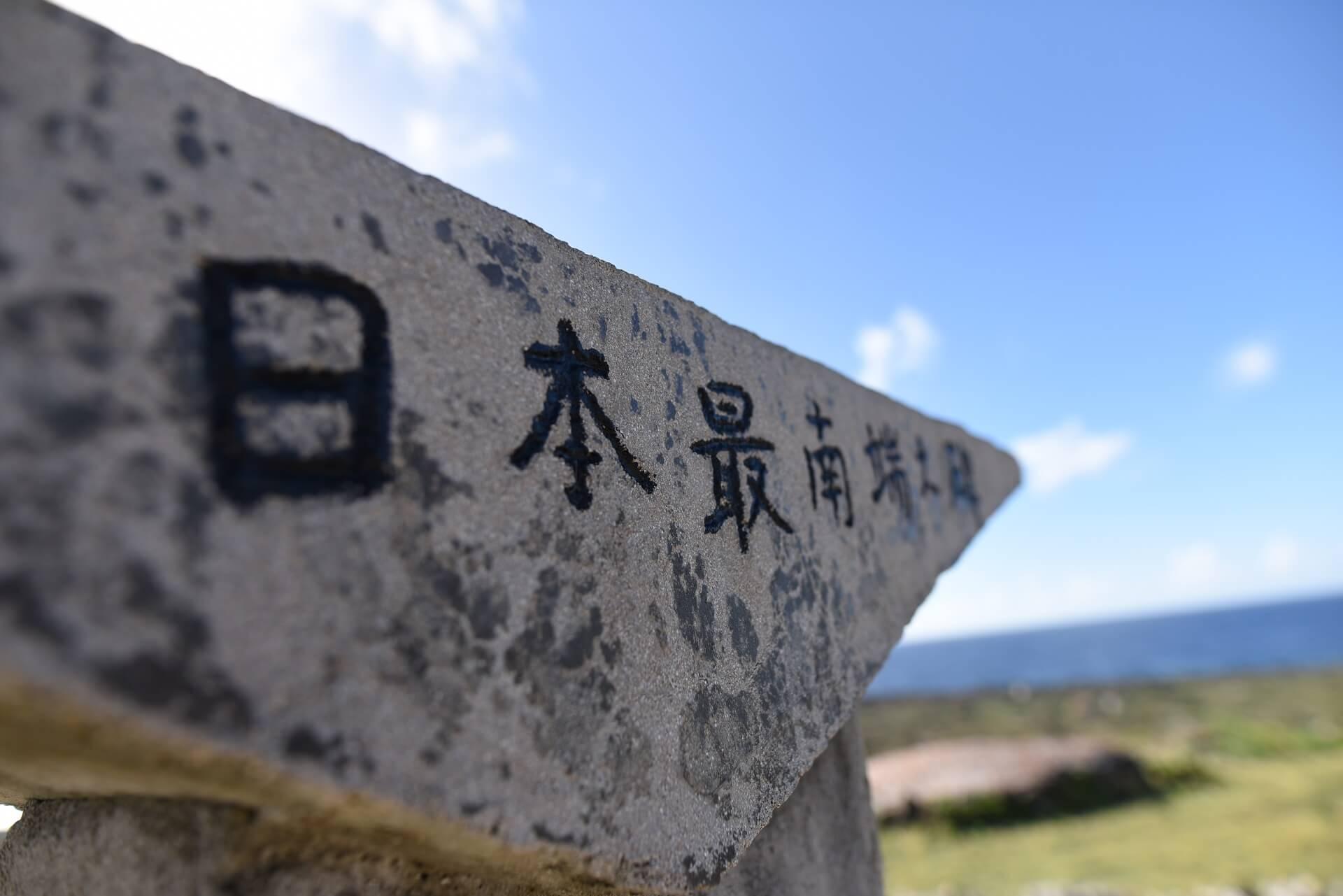 一眼レフで撮影した日本最南端の碑