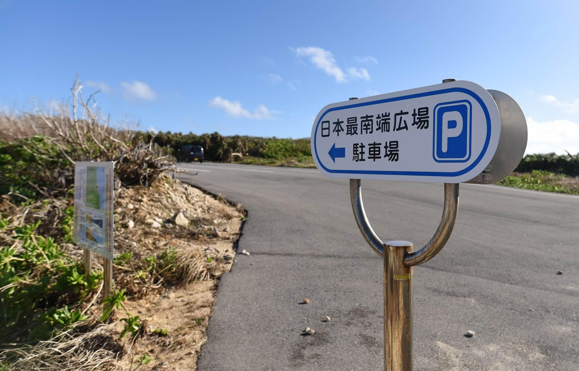 日本最南端広場駐車場の写真画像