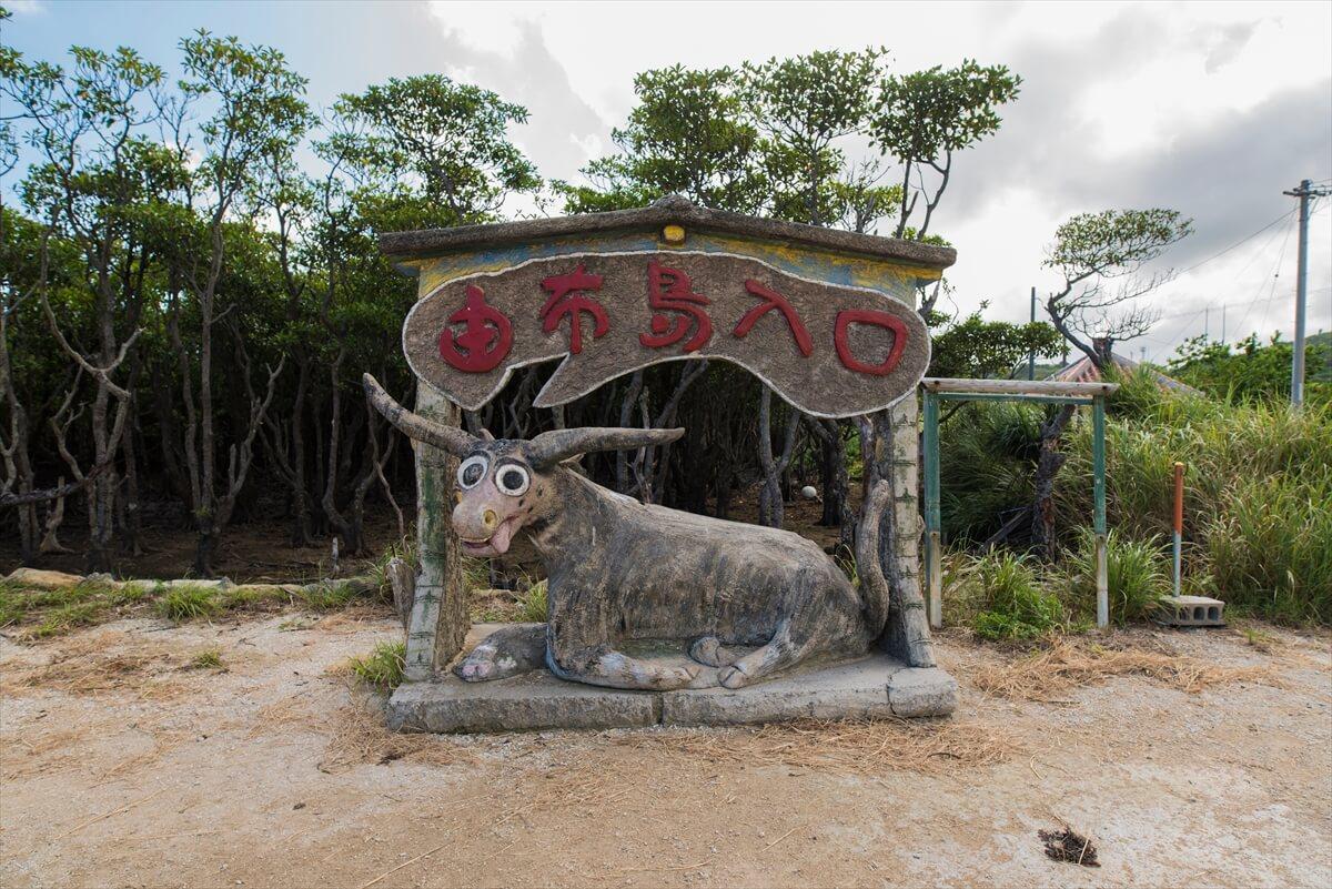 「由布島入口」の像の画像写真