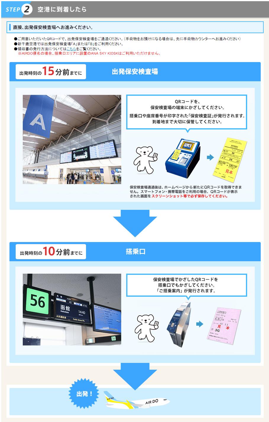 AIR DO(エアドゥ)の空港でのチェックイン方法