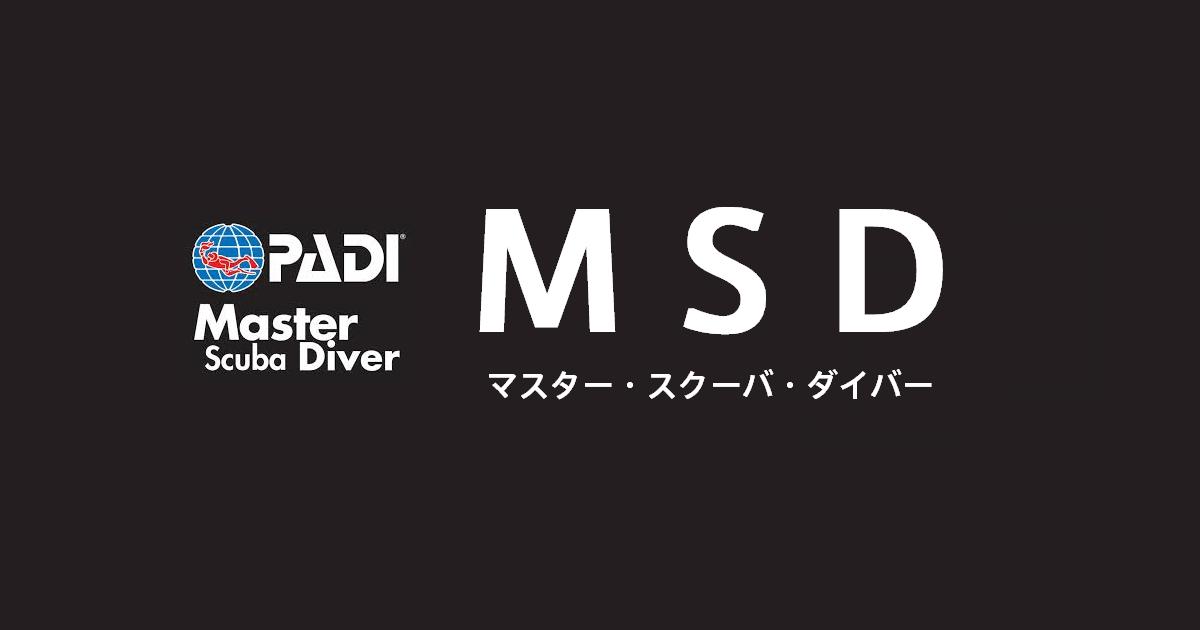 マスタースクーバダイバー(Cカード/MSD)の画像