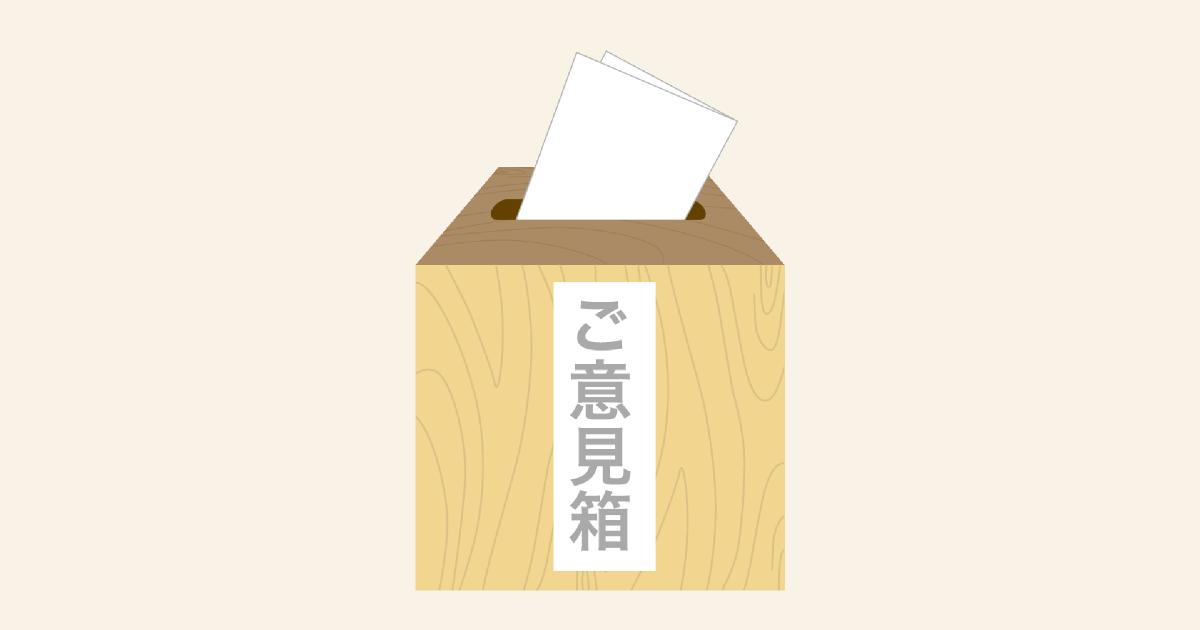 ご意見箱の画像