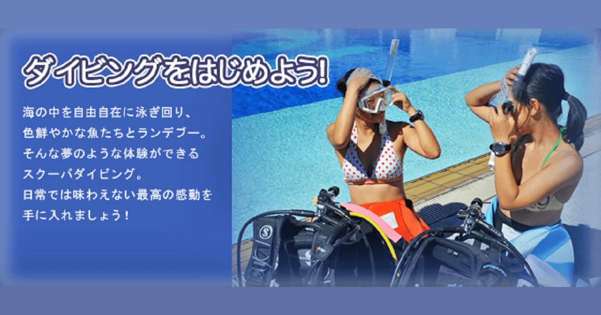 ダイビングを始めよう!