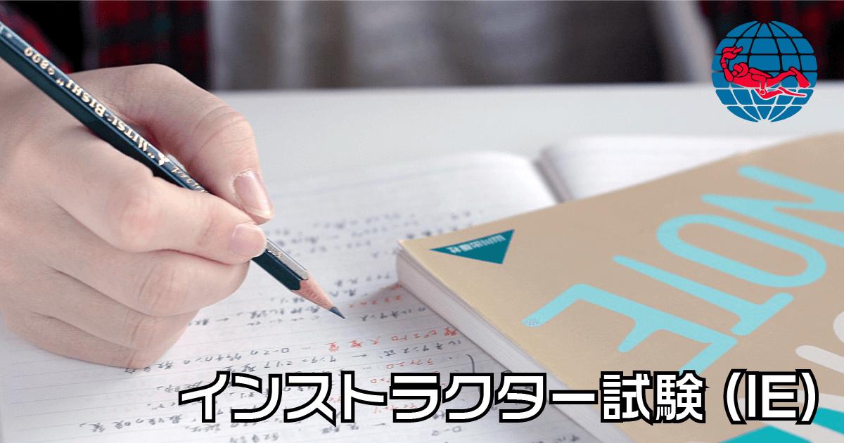 インストラクター試験(IE)
