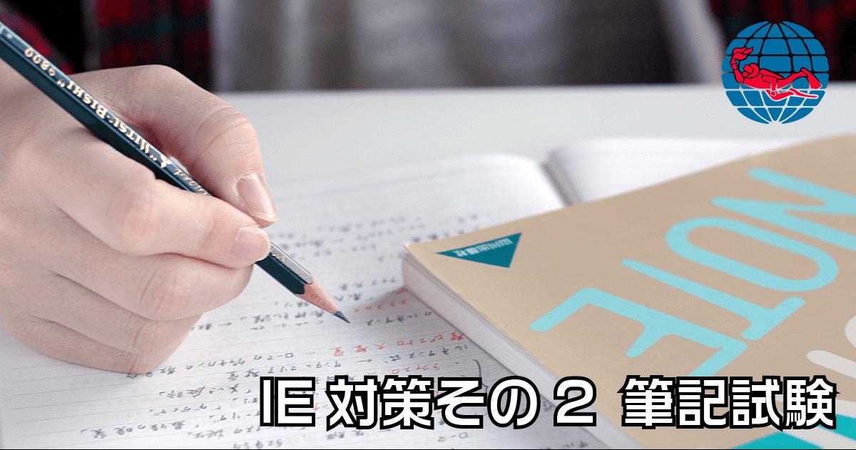 IE対策その2(筆記試験)