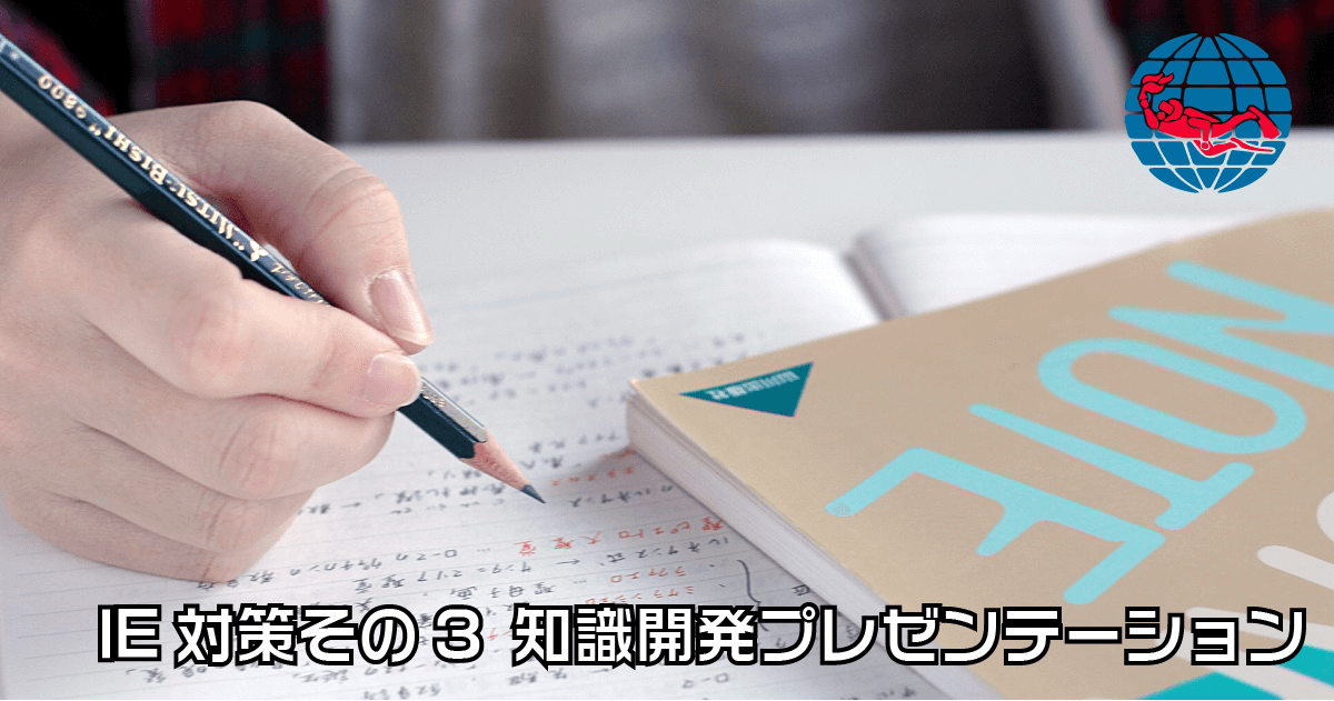 IE対策その3(知識開発プレゼンテーション)