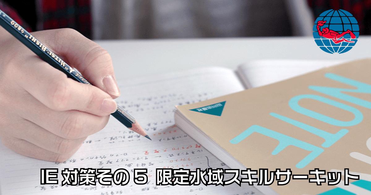 IE対策その5(限定水域スキルサーキット)