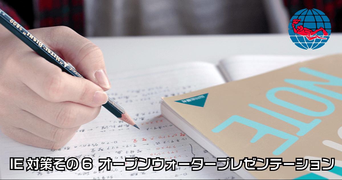 IE対策その6(オープンウォータープレゼンテーション)
