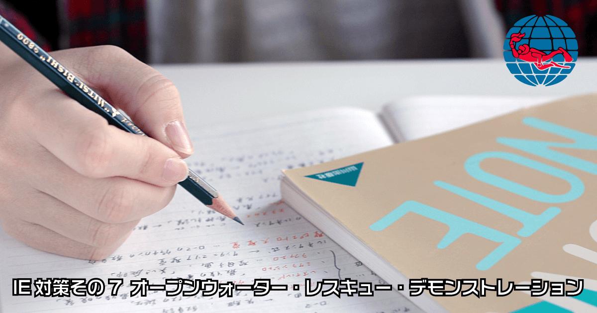 IE対策その7(オープンウォーター・レスキュー・デモンストレーション)