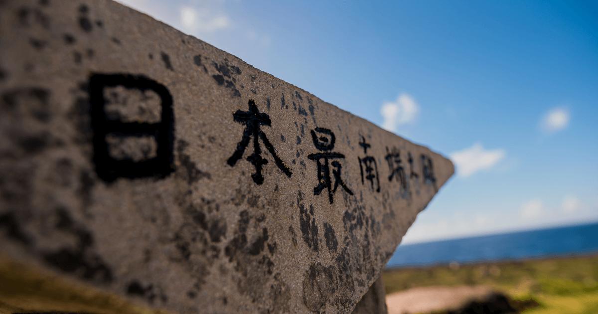 八重山諸島・波照間島の「日本最南端の碑」の写真画像