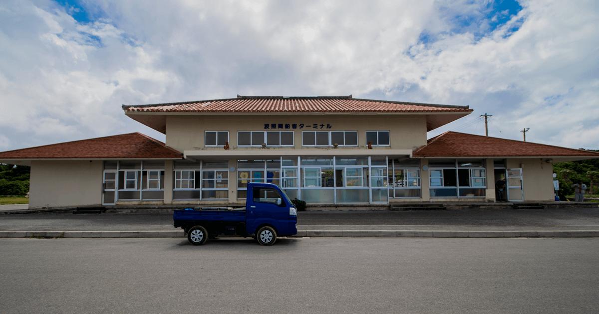 沖縄県八重山諸島の波照間島港ターミナルの写真