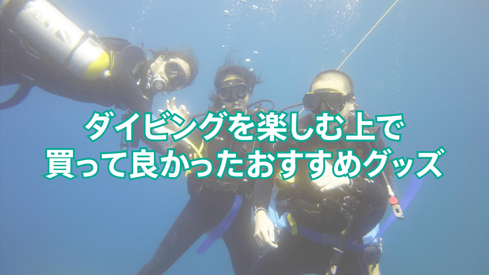 初心者ダイバーにおすすめの商品・便利グッズ・水中カメラ